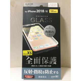エレコム(ELECOM)のiPhoneX XS フルカバーガラスフィルム ホワイト スマホ アイフォーン(保護フィルム)
