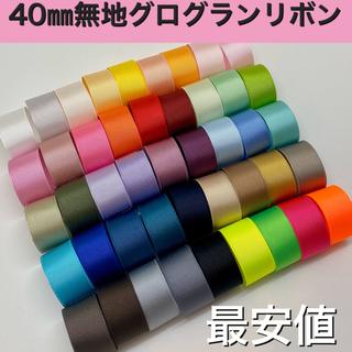 40㎜ 無地グログランリボン 60円/M  業界最安値