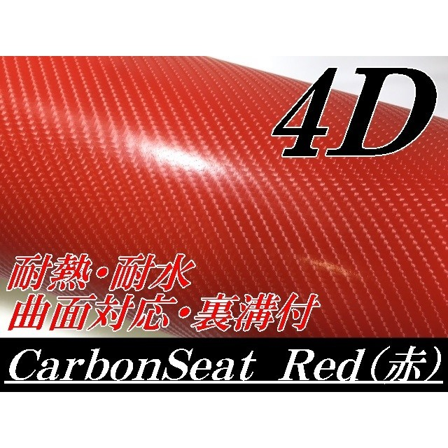 4Dカーボンシート152cm幅×長さ30cm レッド 自動車/バイクの自動車/バイク その他(その他)の商品写真