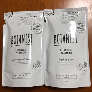 ボタニスト(BOTANIST)の新品 ボタニカル シャンプー&トリートメント(シャンプー)