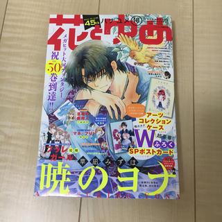 ハクセンシャ(白泉社)の花とゆめ 2019年 18号(漫画雑誌)