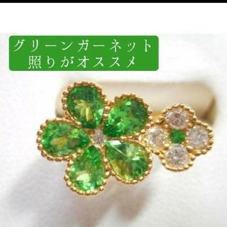 新品◆グリーンガーネット1.61ct◆普段使いにも最適◆K18(リング(指輪))