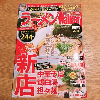 カドカワショテン(角川書店)のラーメン 本(その他)