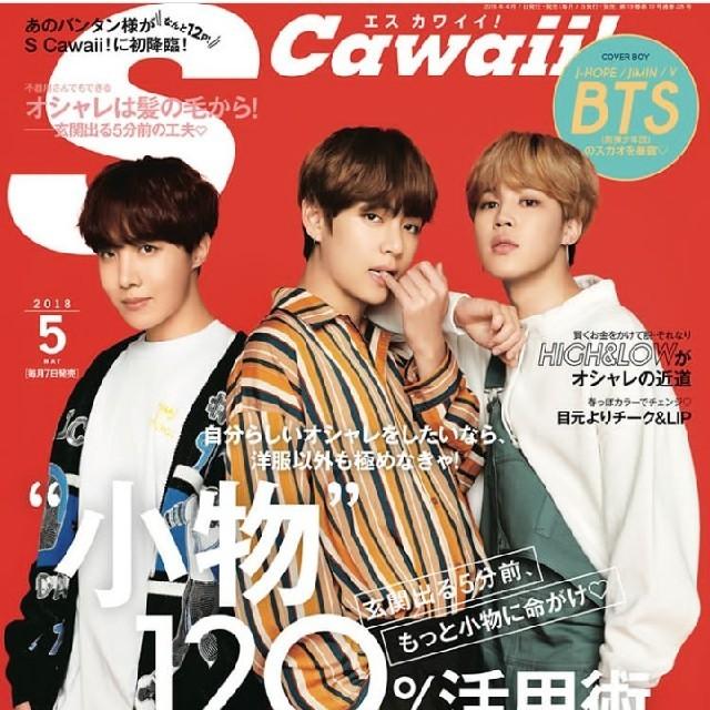 防弾少年団(BTS)(ボウダンショウネンダン)のScawaii BTS エンタメ/ホビーの雑誌(ファッション)の商品写真
