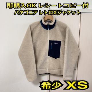 パタゴニア(patagonia)の即購入OK 希少XS パタゴニア メンズ クラシック レトロX ジャケット(ブルゾン)