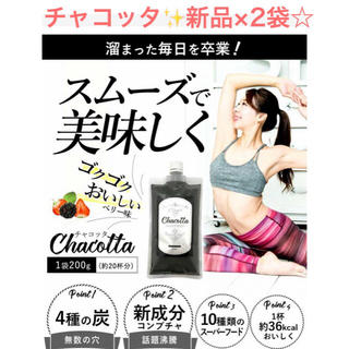 新品☆チャコッタ✨200g×2袋✨限定価格☆人気商品✨(ダイエット食品)