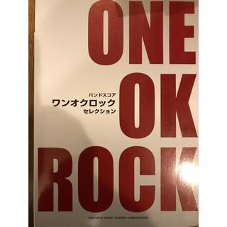 ワンオクロック(ONE OK ROCK)のONE OK ROCK スコア セレクション(ポピュラー)
