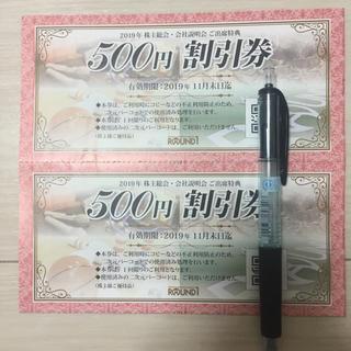 送料無料 ラウンドワン ROUND1割引券4000円分(ボウリング場)