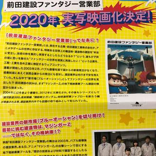 前田建設ファンタジー営業部 チラシ(印刷物)