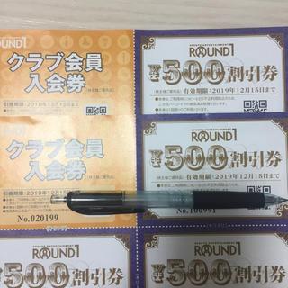 ラウンドワン 株主優待券5000円(500円×10枚)割引券 優待品 他(ボウリング場)