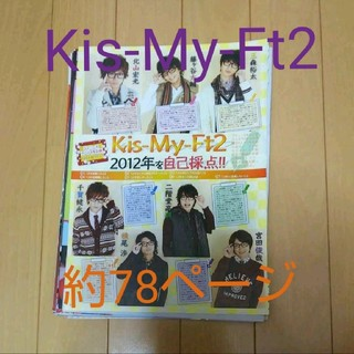 Kis-My-Ft2 - Kis-My-Ft2 雑誌 切り抜き②