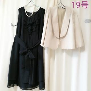 新品 19号 ドレス ボレロ セット 結婚式に(ミディアムドレス)