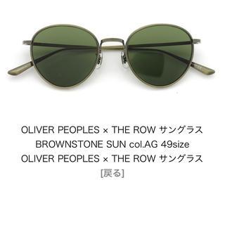 アヤメ(Ayame)のoliver peoples the row オリバーピープルズ サングラス(サングラス/メガネ)