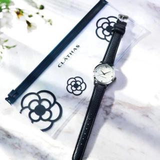 クレイサス(CLATHAS)のsteady5月号付録 クレイサス スライダーケース付き 腕時計(腕時計)