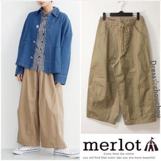 メルロー(merlot)のmerlot *完売品* ♡ウエストドロストコクーンワイドパンツ 【ベージュ】(カジュアルパンツ)