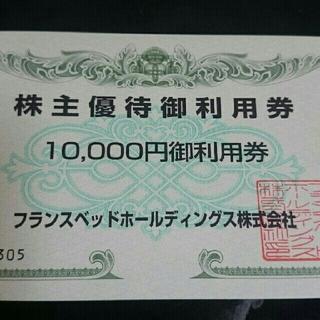 フランスベット優待券  30000円分(その他)