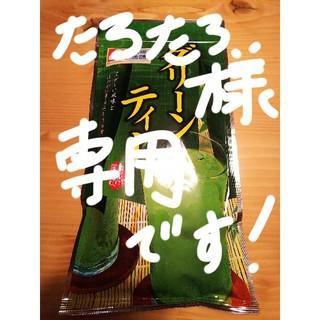 !!たろたろ様専用です!!渡辺茶舗 グリーンティー2袋セット(茶)