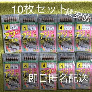 さびき 仕掛け針 10枚セット◉4号×10点 他より太く丈夫な糸 最安値 (釣り糸/ライン)