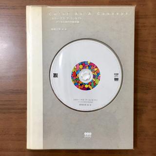 【最終値下げ‼︎】カラー・アズ・ア・コンセプト デジタル時代の色彩論(アート/エンタメ)