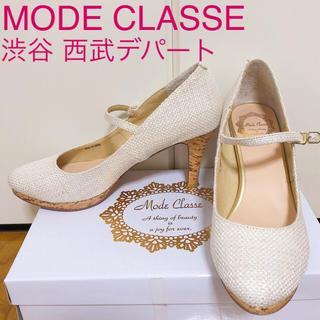 モードクラッセ(MODE CLASSE)の【美品】MODE CLASSE パンプス 23.5㎝ 送料込み(ハイヒール/パンプス)