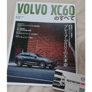 ボルボ(Volvo)のモーターショー 2017/ Volvo カタログ モーターファン別冊 特別編(カタログ/マニュアル)