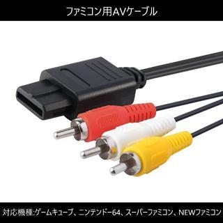 スーパーファミコン(スーパーファミコン)のNew FC/SFC/N64/GC用AV端子ケーブル1.8M(その他)