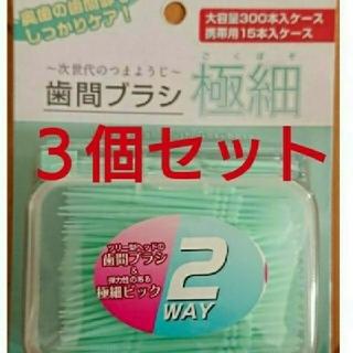 💖歯間ブラシ~極細300本携帯用15本入り3個セット(歯ブラシ/デンタルフロス)
