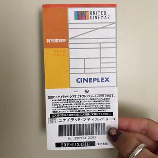 UNITED CINEMAS 特別鑑賞券 1枚(その他)