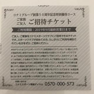 コナミ(KONAMI)のコナミスポーツクラブご招待券2名(フィットネスクラブ)