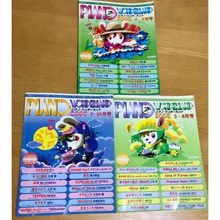ピアノ・ワンダーランド 最新ヒット・ソング・ブック 2005.3.4.7〜10(ポピュラー)