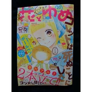 ハクセンシャ(白泉社)の花とゆめ2018年20号(9月20日発売)(漫画雑誌)