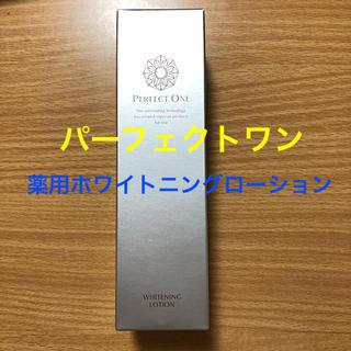 パーフェクトワン(PERFECT ONE)のパーフェクトワン 薬用ホワイトニングローション(化粧水/ローション)