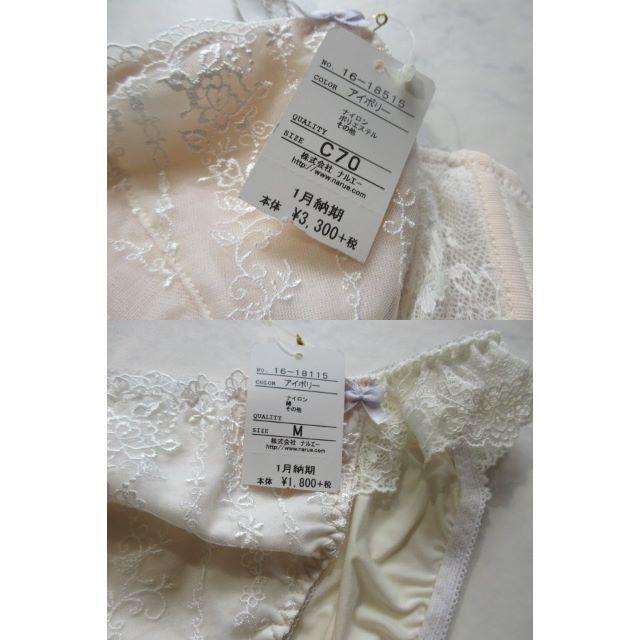 narue(ナルエー)の新品 定価5508円 ナルエー C70 ブラ&ショーツ セット レディースの下着/アンダーウェア(ブラ&ショーツセット)の商品写真