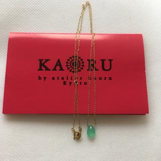 カオル(KAORU)のKAORU   K18 クリソプレーズネックレス(ネックレス)