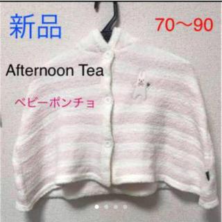 アフタヌーンティー(AfternoonTea)のAfternoonTea♥️新品  ベビー ポンチョ 70〜90 ピンク(ジャケット/上着)