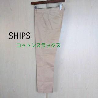 シップス(SHIPS)のSHIPS コットンスラックス (日本製)(スラックス)