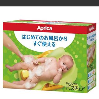 Aprica - 【Aprica アップリカ】バスチェア