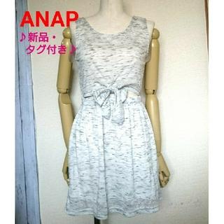 アナップ(ANAP)の前結びワンピース♡ANAP アナップ Anap 新品 タグ付き(ミニワンピース)