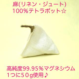 手作り 麻100% マグちゃん風 ミニ テトラポット マグネシウム 99.95%(その他)
