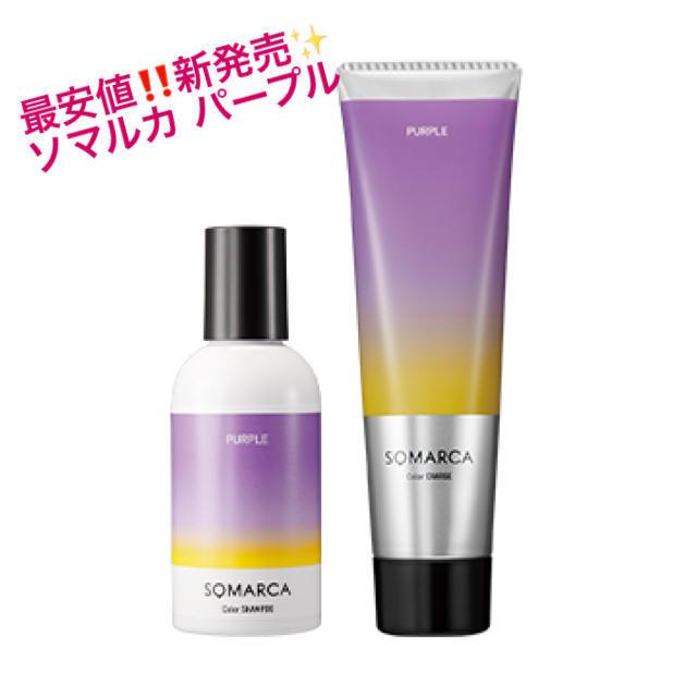 Hoyu(ホーユー)の最安新品❤️ホーユー ソマルカ❤️カラーシャンプー&カラーチャージ❤️パープル コスメ/美容のヘアケア/スタイリング(シャンプー)の商品写真