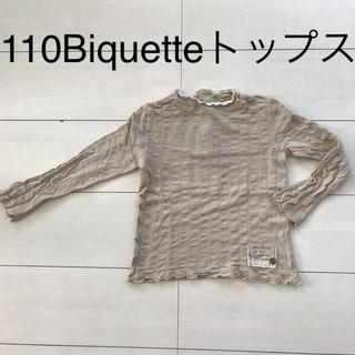 ビケット(Biquette)の110 Biquette トップス 長袖 グレー 大人気 ブランド ビケット(Tシャツ/カットソー)