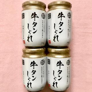 黒兎様【手軽・簡単・便利】牛タンしぐれ 実山椒入り ×4瓶(缶詰/瓶詰)