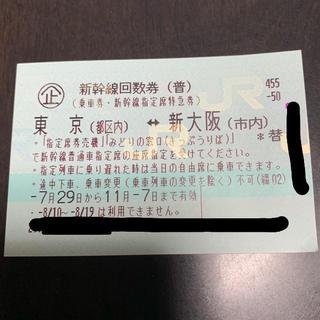 新幹線 チケット 東京〜新大阪(鉄道乗車券)