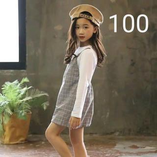 カジュアル可愛いキッズ夏秋服♡Tシャツ重ね着風グレンチェックワンピース長袖100(ワンピース)