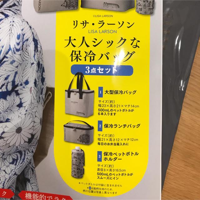 Lisa Larson(リサラーソン)の大人のおしゃれ手帖8月号付録  レディースのバッグ(その他)の商品写真