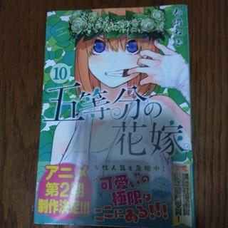 五等分の花嫁(10)(少年漫画)