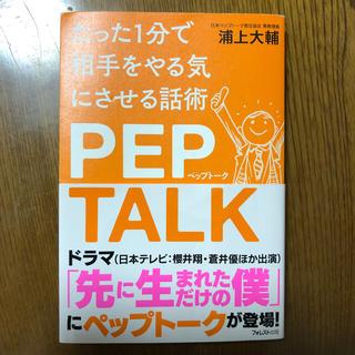 ペップトーク  たった1分で相手をやる気にさせる話術PEPTALK(ビジネス/経済)