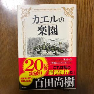 カエルの楽園 百田尚樹(文学/小説)