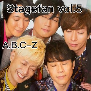 エービーシーズィー(A.B.C.-Z)のStagefan vol.5 A.B.C-Z/Stagefan A.B.C-Z(アート/エンタメ/ホビー)