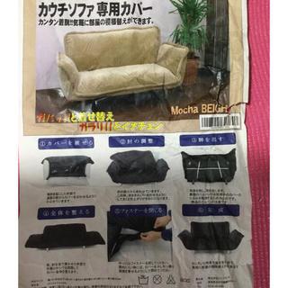 カウチソファ専用カバー 2人用 伸縮(ソファカバー)